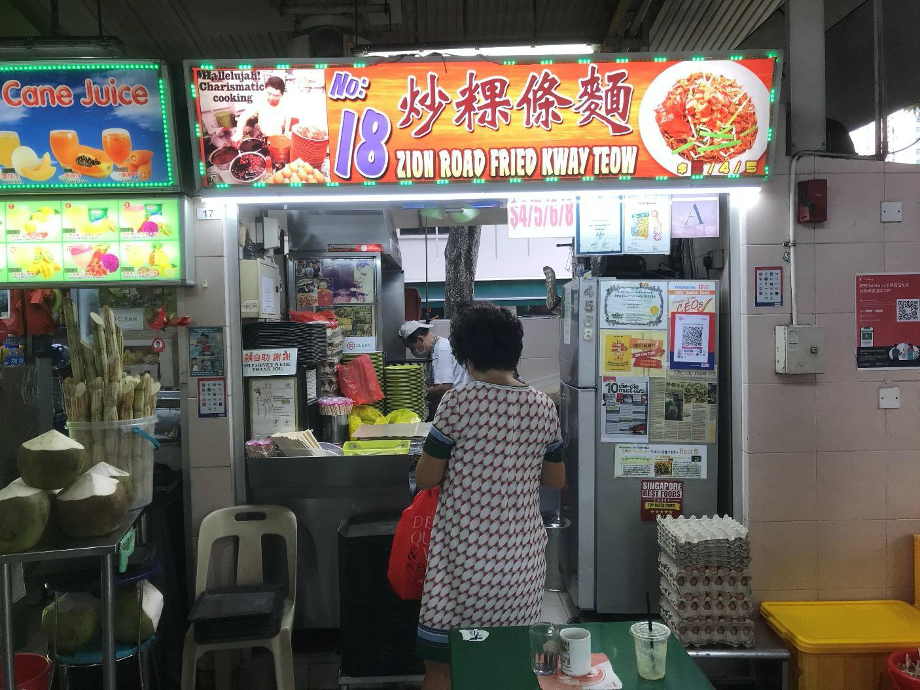 No. 18 Zion Road Fried Kway Teow review