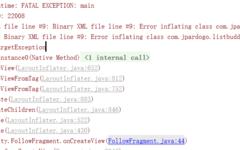 android.view.InflateException: class com.jpardogo.listbuddies.lib.views.ListBuddiesLayout問題